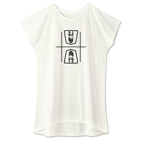 CT85 将棋 角行 角 将棋の駒 かっこいいイラスト Tシャツ レディス ワンピース 半袖 Tシャツトリニティ リンク