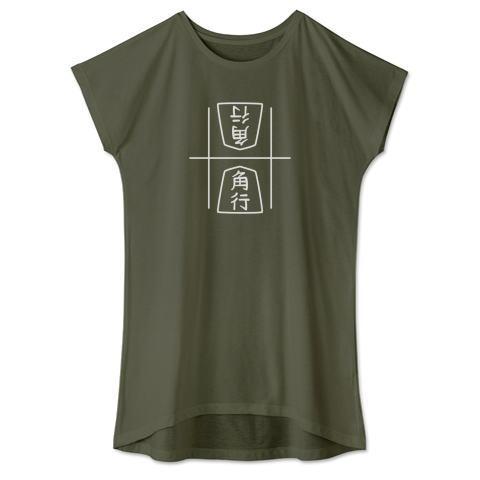 CT85 将棋 角行 角 将棋の駒 かっこいいイラスト Tシャツ レディスレディス ワンピース 半袖 Tシャツトリニティ リンク