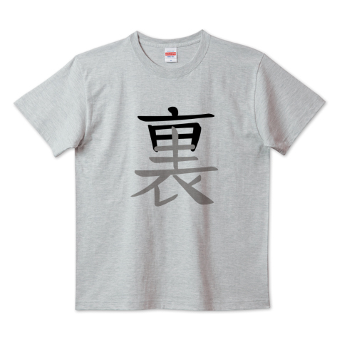 CT87 漢字 裏 表 表裏一体 日本 文字 イラスト Tシャツ 半袖 Tシャツトリニティ リンク