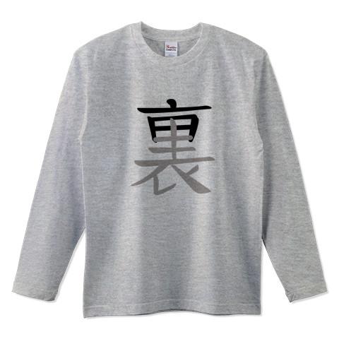 CT87 漢字 裏 表 表裏一体 日本 文字 イラスト Tシャツ 長袖 Tシャツトリニティ リンク