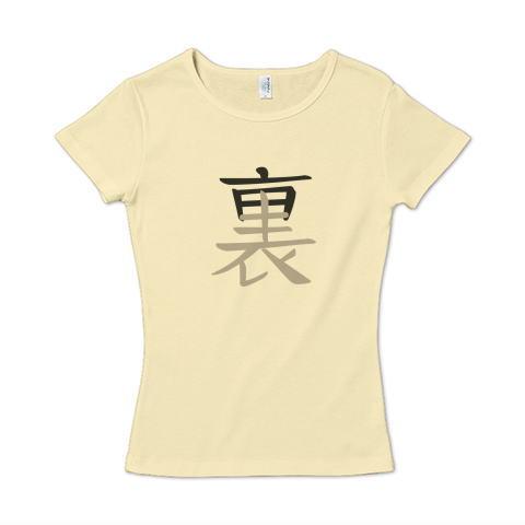 CT87 漢字 裏 表 表裏一体 日本 文字 イラスト Tシャツ 半袖 レディース Tシャツトリニティ リンク