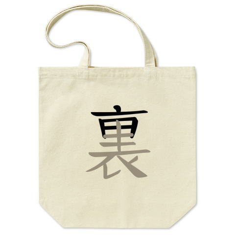 CT87 漢字 裏 表 表裏一体 日本 文字 イラスト トートバッグ マイバッグ エコバッグ Tシャツトリニティ リンク