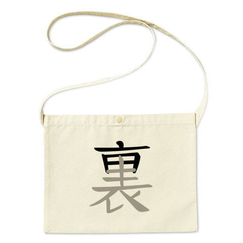 CT87 漢字 裏 表 表裏一体 日本 文字 イラスト トートバッグ マイバッグ エコバッグ サコッシュ Tシャツトリニティ リンク
