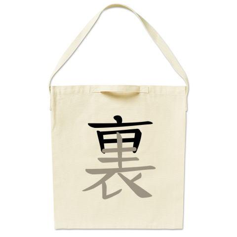 CT87 漢字 裏 表 表裏一体 日本 文字 イラスト トートバッグ マイバッグ エコバッグ サコッシュ ショルダーバッグ Tシャツトリニティ リンク