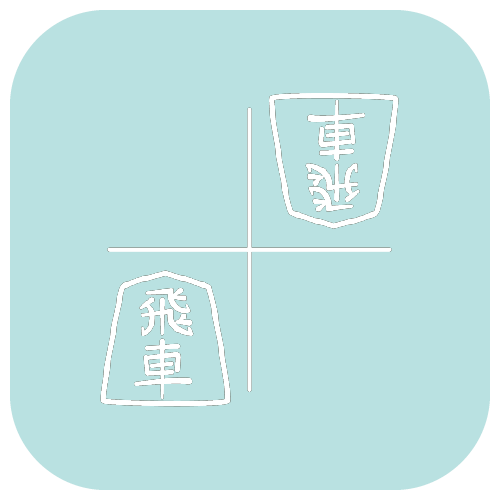 CT84 将棋 飛車 大駒 漢字 日本 ゲーム  namonaaco イラスト BASE リンク