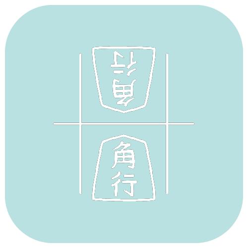 CT85 将棋 角 角行 大駒 漢字 日本 ゲーム  namonaaco イラスト BASE リンク