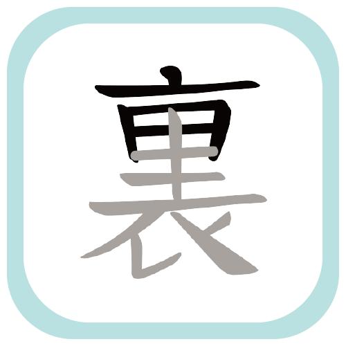 CT87 漢字 文字 裏 表 表立体 面白い イラスト  namonaaco イラスト BASE リンク