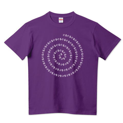 CT93 ぐるぐる 文字 面白 グルグル 渦巻 右回り 時計回り イラスト Tシャツ 半袖 Tシャツトリニティ リンク