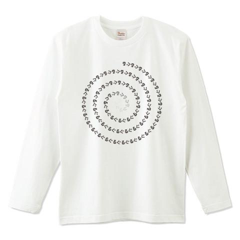 CT93 ぐるぐる 文字 面白 グルグル 渦巻 右回り 時計回り イラスト Tシャツ 長袖 Tシャツトリニティ リンク
