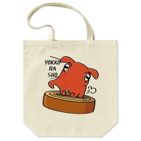 CT95 ポップ タコ メンダコ 海 深海 バームクーヘン お菓子 イラスト トートバッグ マイバッグ エコバッグ Tシャツトリニティ リンク