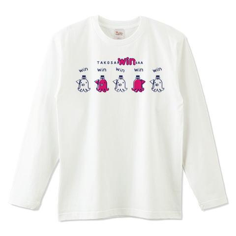 CT24 ポップ イラスト タコ たこさんウインナー 応援 お弁当 win ウインナー Tシャツ 長袖 Tシャツトリニティ リンク