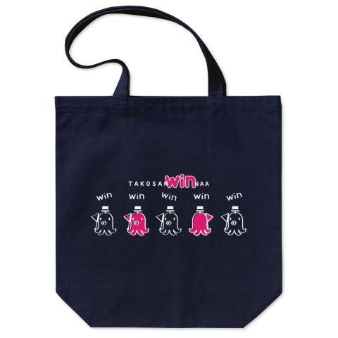 CT24 ポップ イラスト タコ たこさんウインナー 応援 お弁当 win ウインナー イラスト トートバッグ マイバッグ エコバッグ Tシャツトリニティ リンク