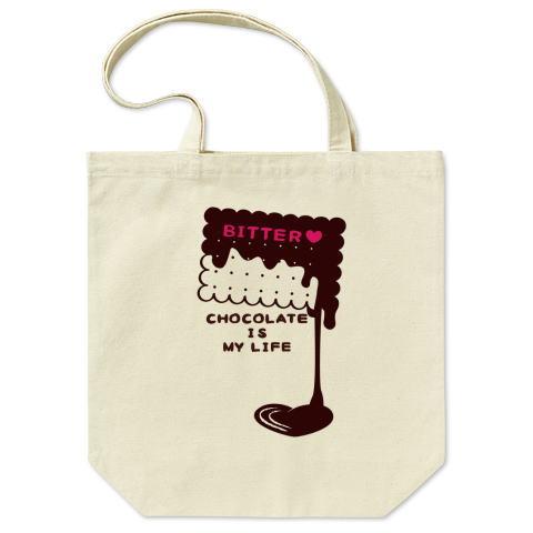 CT99 CHOCOKATE IS MY LIFE*D ポップ チョコレート チョコ バレンタイン お菓子 スイーツ ビターチョコ イラスト トートバッグ マイバッグ エコバッグ Tシャツトリニティ リンク