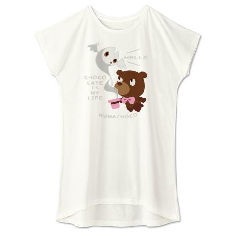 CT100KUMACHOCO* CHOCOLATE IS MY LIFE *A  ポップ クマ クマチョコ チョコレート チョコ バレンタイン お菓子 ネコ オバケ スイーツ イラスト Tシャツ 半袖 ワンピース 重ね着 Tシャツトリニティ リンク