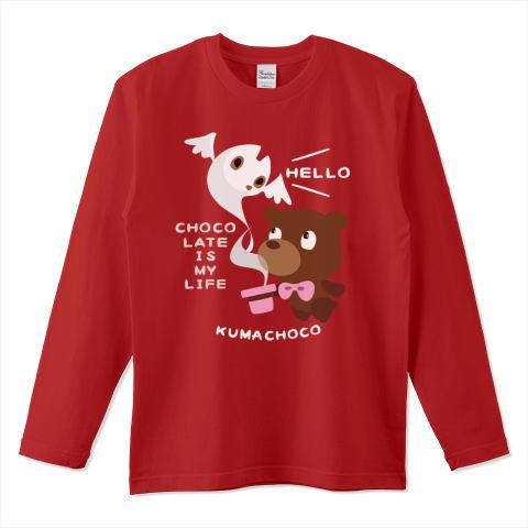 CT100KUMACHOCO* CHOCOLATE IS MY LIFE *A  ポップ クマ クマチョコ チョコレート チョコ バレンタイン お菓子 ネコ おばけ スイーツ イラスト Tシャツ 長袖 Tシャツトリニティ リンク
