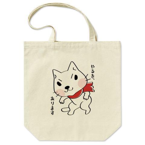 CT109 おもしろ&おもくろ*やるき、あります ねこ ネコ ネコの日 猫の日 シロネコ 白ねこ 面白い猫 尾も白い猫 キャラクター キャラ オリジナル オリキャラ イラスト トートバッグ マイバッグ エコバッグ Tシャツトリニティ リンク