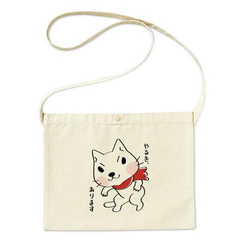 CT109 おもしろ&おもくろ*やるき、あります ねこ ネコ ネコの日 猫の日 シロネコ 白ねこ 面白い猫 尾も白い猫 キャラクター キャラ オリジナル オリキャラ イラスト トートバッグ マイバッグ エコバッグ サコッシュ Tシャツトリニティ リンク