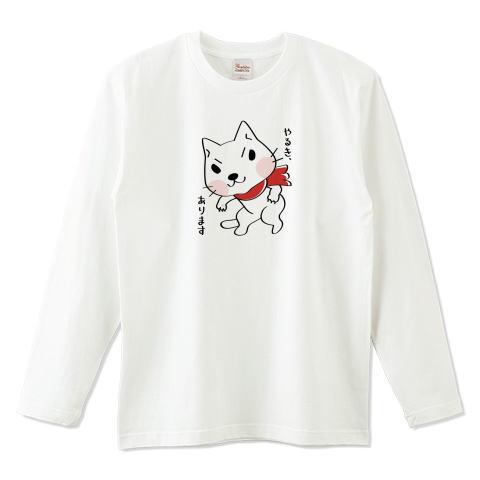 CT109 おもしろ&おもくろ*やるき、あります ねこ ネコ ネコの日 猫の日 シロネコ 白ねこ 面白い猫 尾も白い猫 キャラクター キャラ オリジナル オリキャラ イラスト Tシャツ 長袖 Tシャツトリニティ リンク