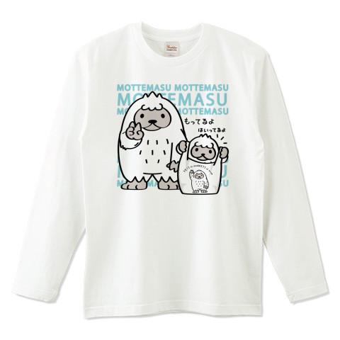 CT111 YETI is yeah*もってるよ UMA 未確認生物 イエティ イエイ エコバッグ もってるよ ぼく とうちゃん 親子 キャラクター キャラ オリジナル オリキャラ イラスト Tシャツ 長袖 Tシャツトリニティ リンク