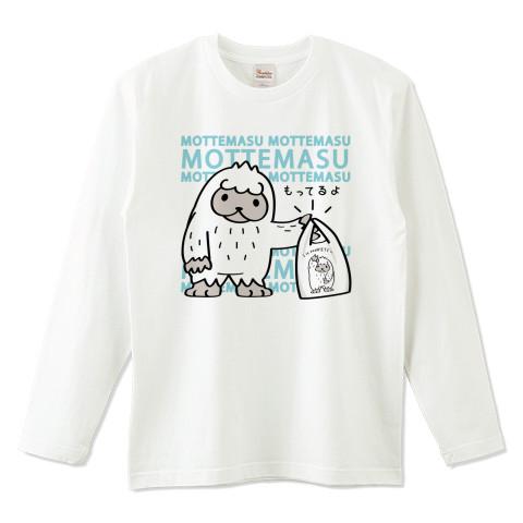 CT111 YETI is yeah*もってるよ UMA 未確認生物 イエティ イエイ エコバッグ もってるよ ぼく キャラクター キャラ オリジナル オリキャラ イラスト Tシャツ 長袖 Tシャツトリニティ リンク