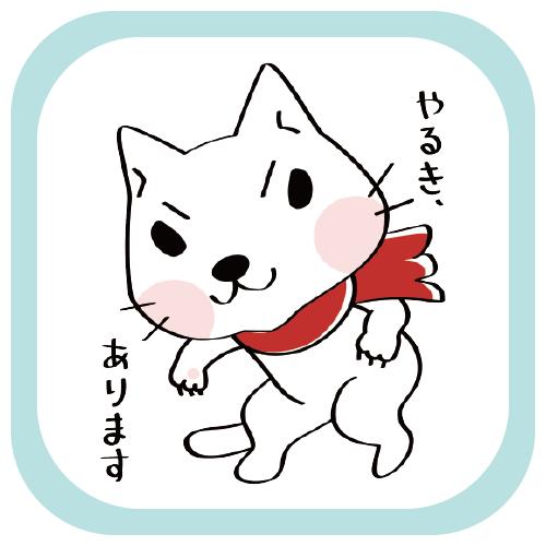 CT109 やるき、あります 猫 白い猫 シロネコ 面白い猫 尾も白いねこ イラスト 仲良し   namonaaco イラスト BASE リンク