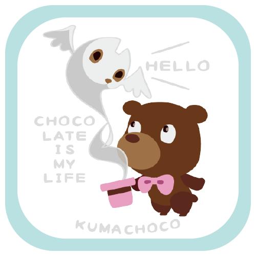 CT100 CHOCOLATE IS MY LIFE チョコレート チョコ クマ くまちょこ おばけ 猫 イラスト namonaaco イラスト BASE リンク