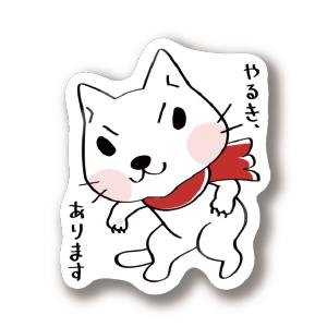 CT109 おもしろ&おもくろ*やるき、あります おもしろいねこ おもしろ ネコの日 ねこ やる気 キャラクター キャラ オリジナル オリキャラ イラスト ステッカー SUZURI リンク
