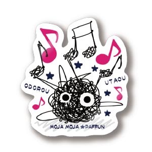 CT106 もじゃもじゃ★ぱっふん*odorou utaou*A 謎 もじゃ 踊ろう 歌 インベーダー ベーダー 宇宙人 隕石 紐 毛糸 擬態 イラスト ステッカー SUZURI リンク
