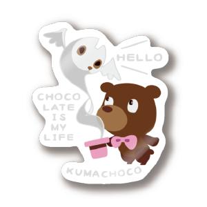CT100KUMACHOCO* CHOCOLATE IS MY LIFE *A  ポップ クマ クマチョコ チョコレート チョコ バレンタイン お菓子 ネコ おばけ スイーツ イラスト ステッカー SUZURI リンク