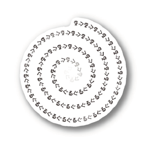 CT93 ぐるぐる 文字 面白 グルグル 渦巻 左回り 反時計回り イラスト ステッカー SUZURI リンク
