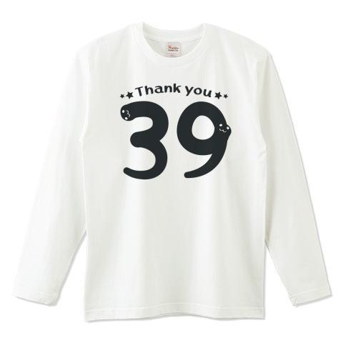 CT118 39*Thank you*A 数字 ありがとう サンキュー 感謝 Thank you 39 3月9日 キャラクター キャラ オリジナル オリキャラ イラスト Tシャツ 長袖 Tシャツトリニティ リンク