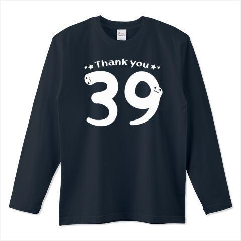 CT118 39*Thank you*B 数字 ありがとう サンキュー 感謝 Thank you 39 3月9日 キャラクター キャラ オリジナル オリキャラ イラスト Tシャツ 長袖 Tシャツトリニティ リンク