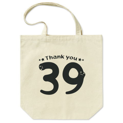 CT118 39*Thank you*A 数字 ありがとう サンキュー 感謝 Thank you 39 3月9日 キャラクター キャラ オリジナル オリキャラ イラスト トートバッグ マイバッグ エコバッグ Tシャツトリニティ リンク