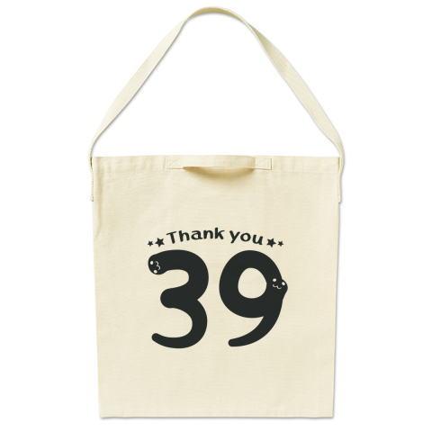 CT118 39*Thank you*A 数字 ありがとう サンキュー 感謝 Thank you 39 3月9日 キャラクター キャラ オリジナル オリキャラ イラスト トートバッグ マイバッグ エコバッグ サコッシュ ショルダーバッグ Tシャツトリニティ リンク