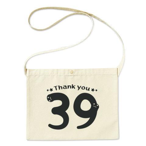 CT118 39*Thank you*A 数字 ありがとう サンキュー 感謝 Thank you 39 3月9日 キャラクター キャラ オリジナル オリキャラ イラスト トートバッグ マイバッグ エコバッグ サコッシュ Tシャツトリニティ リンク