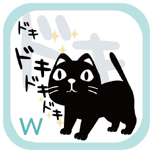 CT120 やみねこ、ろっぽのドキドキ  ネコ 黒猫 クロネコ ろっぽ キャラ オリジナル イラスト Tシャツ トリニティ リンク