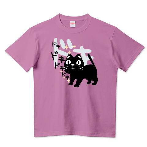 CT120 やみねこ、ろっぽのドキドキB*ホワイトインクドキドキ 本 ドキドキする本 キャラクター キャラ オリジナル オリキャラ イラスト Tシャツ 半袖 Tシャツトリニティ リンク