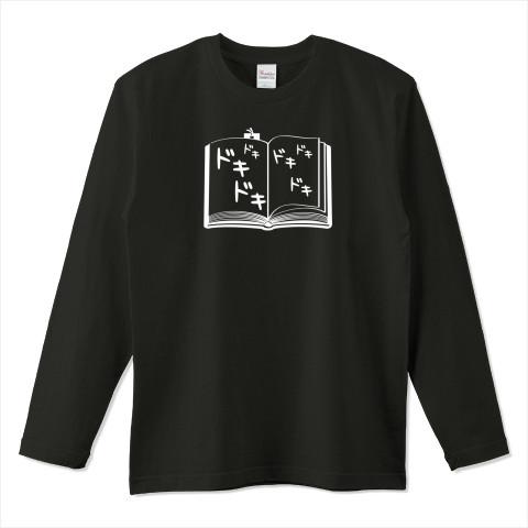 CT119 やみねこのドキドキする本C ドキドキ 本 ドキドキする本 キャラクター キャラ オリジナル オリキャラ イラスト Tシャツ 長袖 Tシャツトリニティ リンク