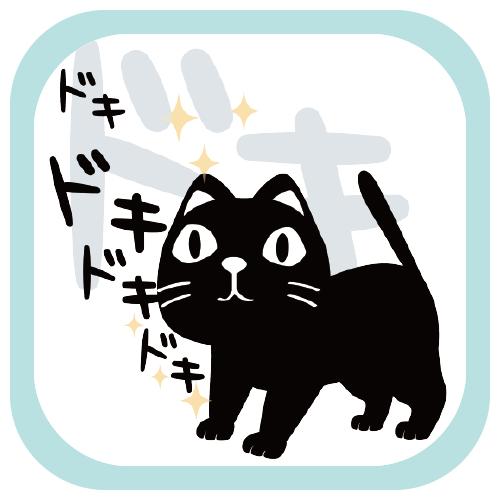 CT120ろっぽのドキドキ 黒猫 クロネコ 闇ねこ やみねこ ドキドキ SUZURI リンク