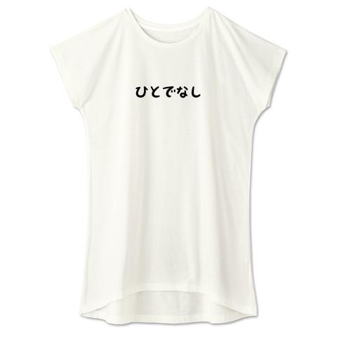 CT138 ひとでなし  ひとでなし ヒトデ 星 海の星 海の生き物 スター ユーモア ギャグ ネタ Tシャツ 半袖 ワンピース 重ね着  Tシャツトリニティ リンク