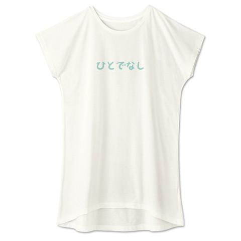 CT138 ひとでなし  ひとでなし ヒトデ 星 海の星 海の生き物 スター ユーモア ギャグ ネタ イラスト Tシャツ 半袖 ワンピース 重ね着  Tシャツトリニティ リンク