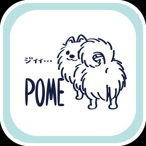CT83 ポメ ポメラニアン POME 犬 後ろ姿 動物  イラスト Tシャツ トリニティ リンク
