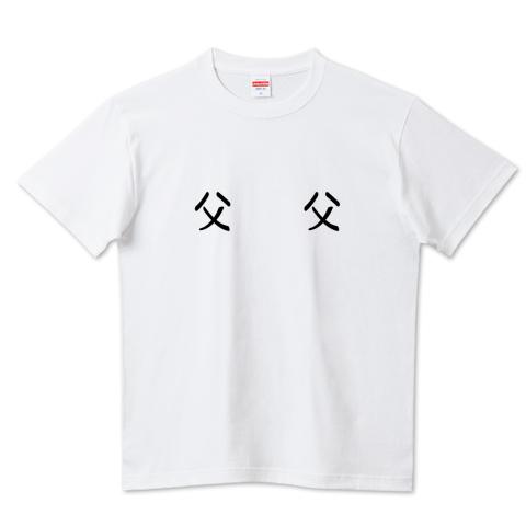 CT160父と父  文字 漢字 父 ネタTシャツ 面白Tシャツ 父と父 離れた父と父 Tシャツ 半袖 Tシャツトリニティ リンク