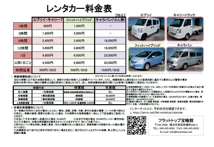 レンタカー料金表.png