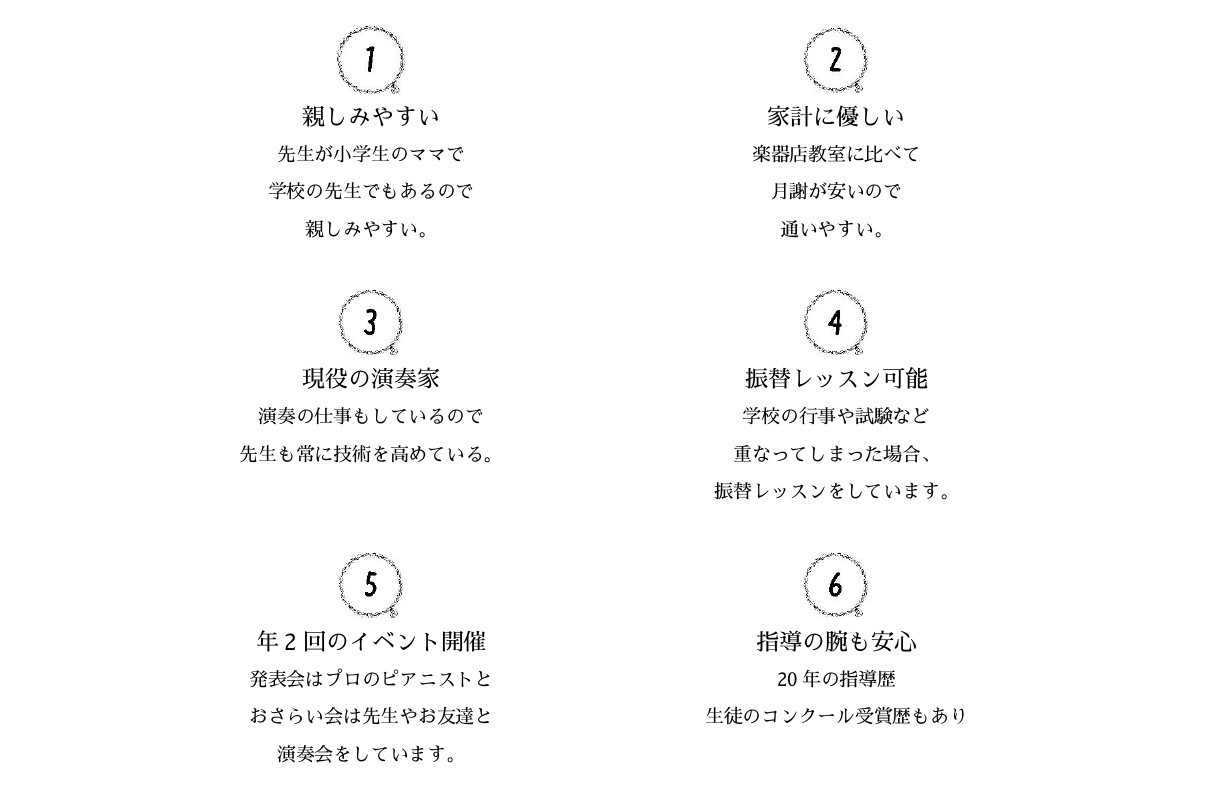 教室が選ばれる理由_page-0001.jpg