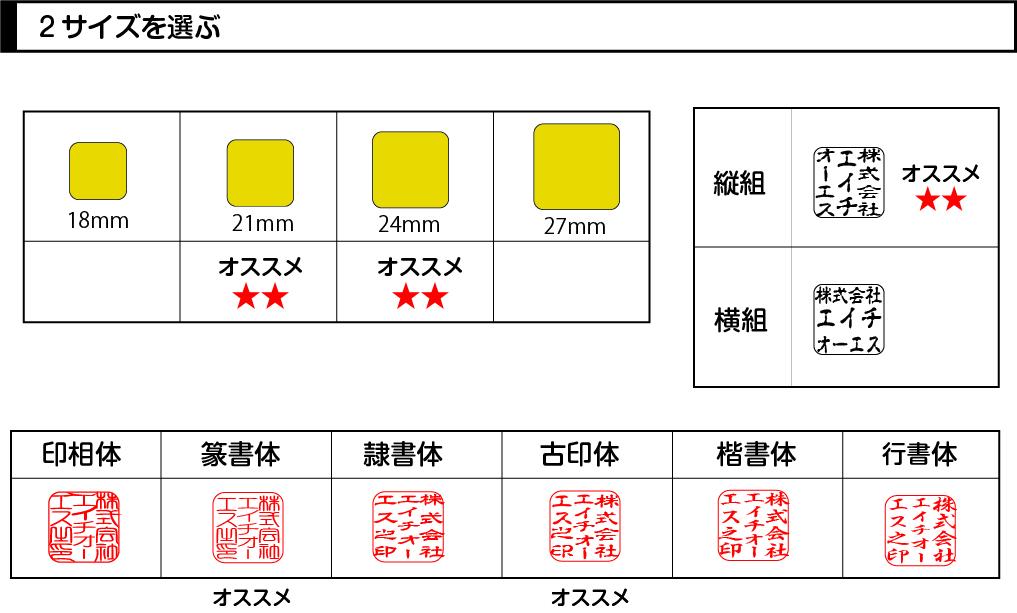 法人角印書体.jpg