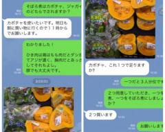 linecamera_shareimage (2).jpg