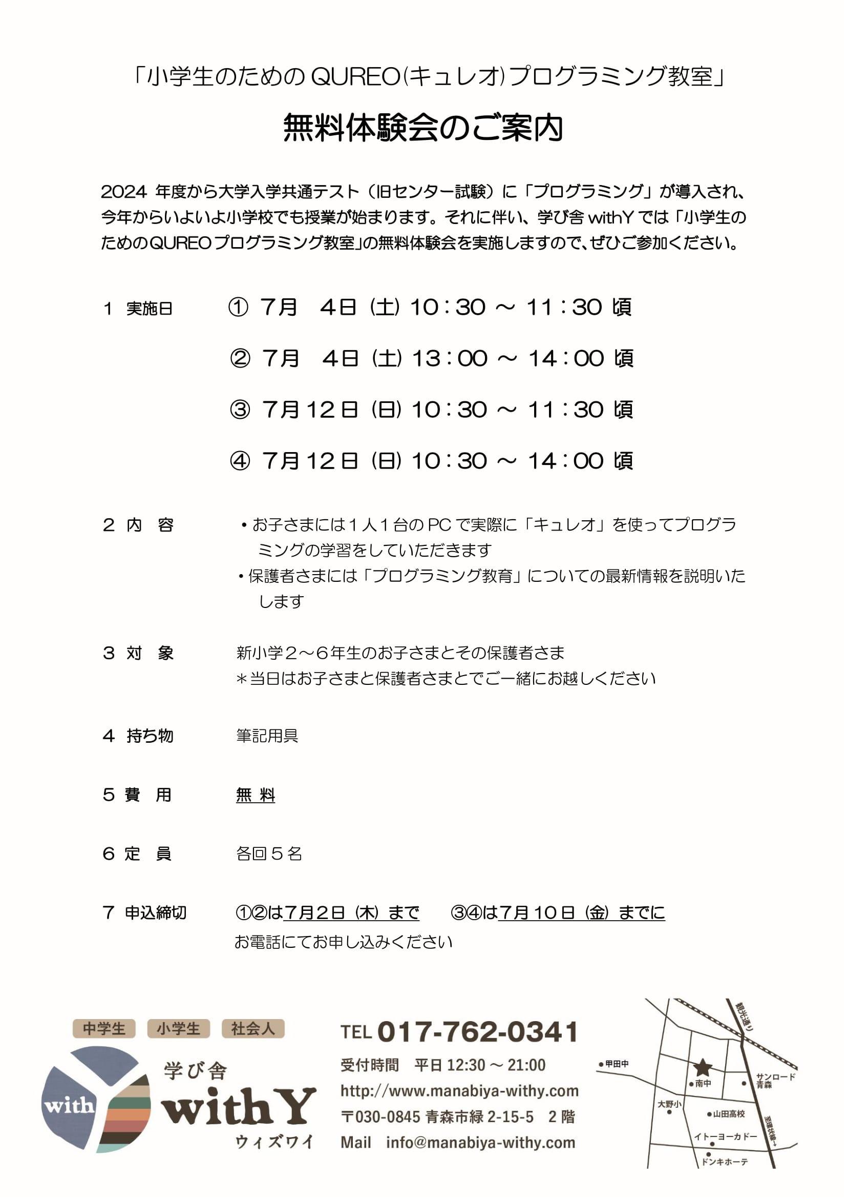 夏の体験会案内.jpg