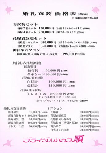 価格2019婚礼.jpg
