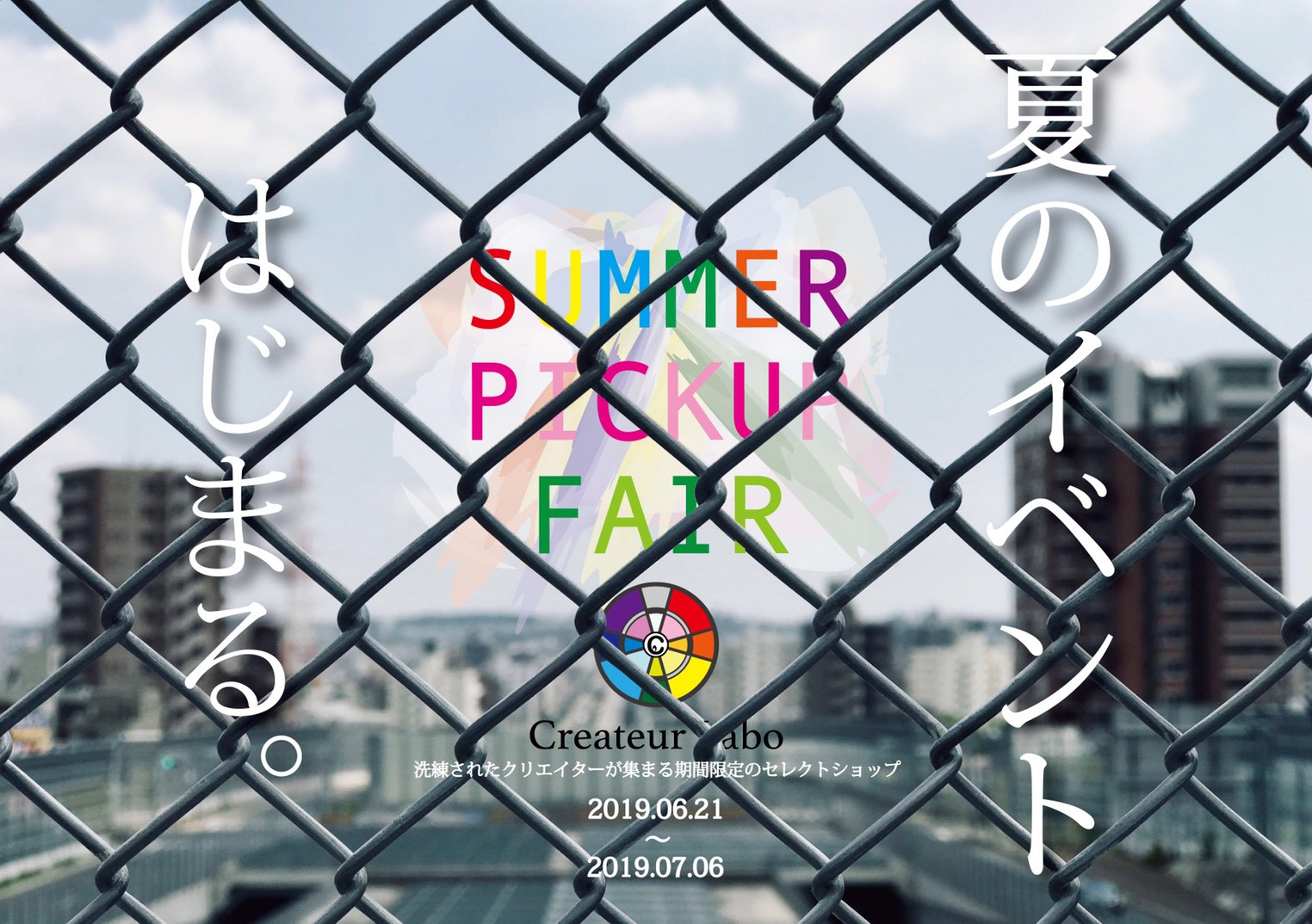 2019.6.19_SUMMER PICKUP FAIR_2.jpg